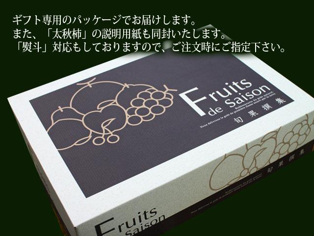 ギフト専用のパッケージでお届けします。また、「太秋柿」の説明用紙も同封します。「熨斗」対応もしておりますので、ご注文時にご指示下さい。