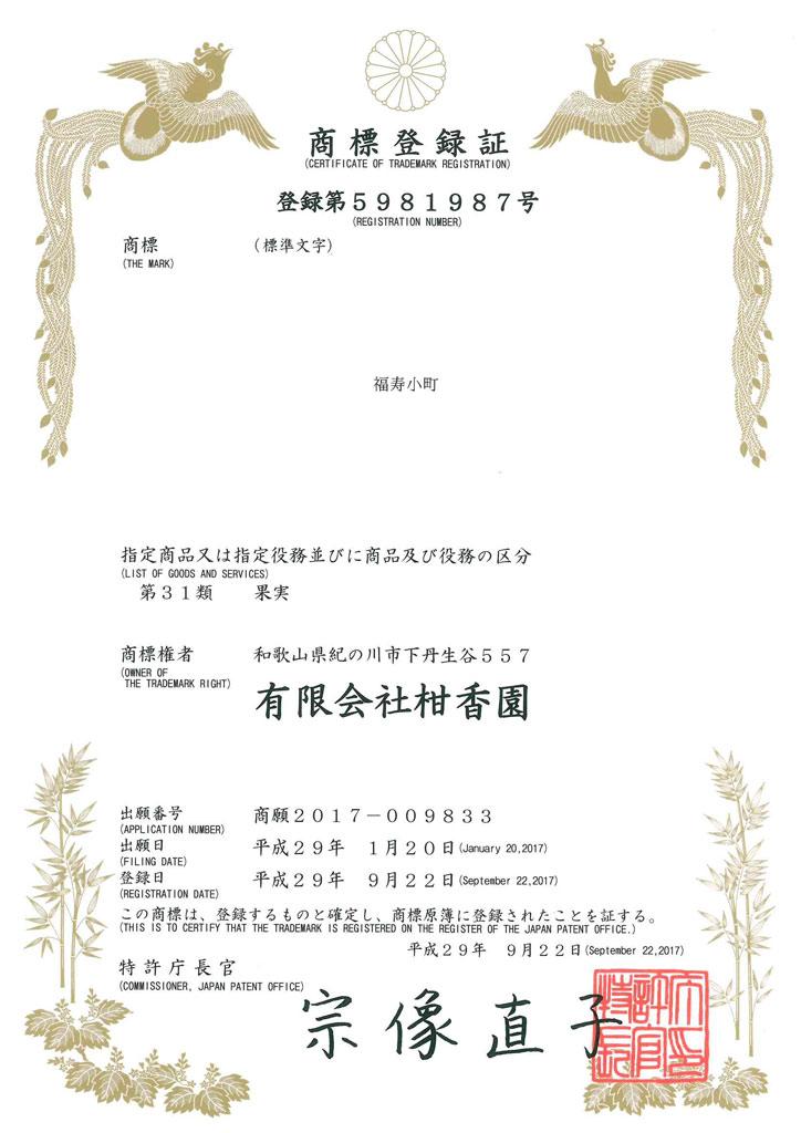 福寿小町 登録商標