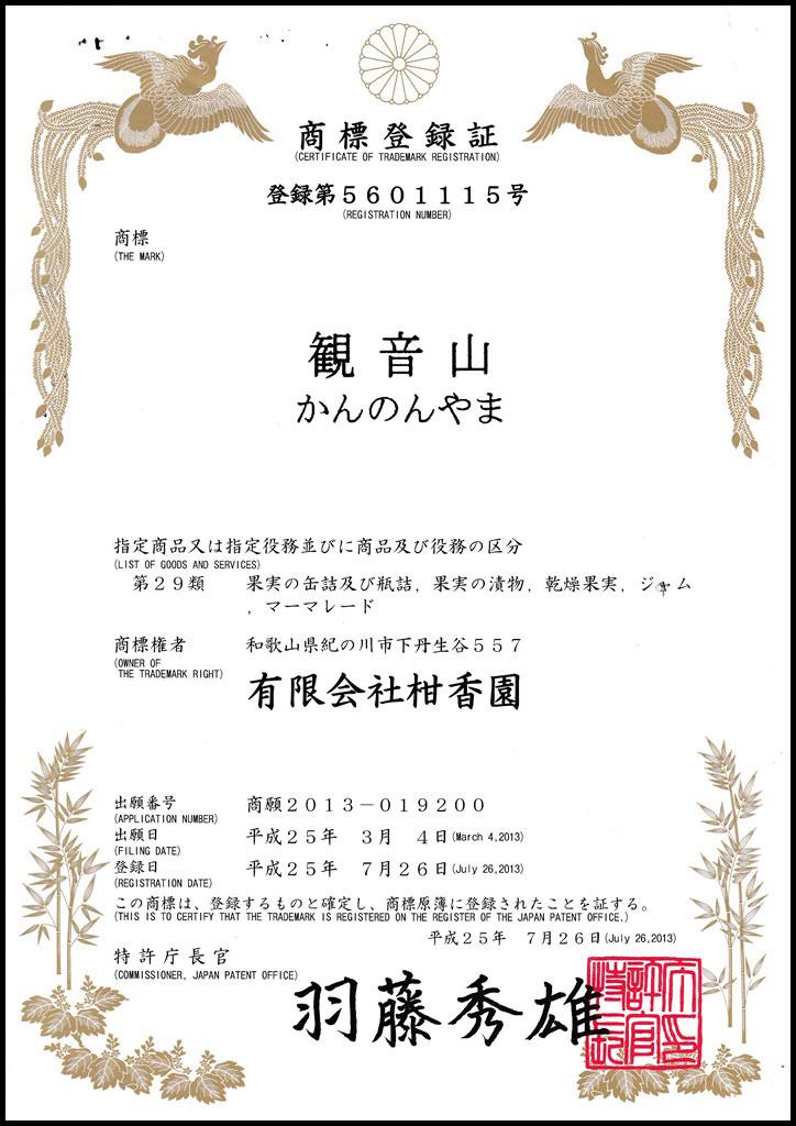 観音山登録商標