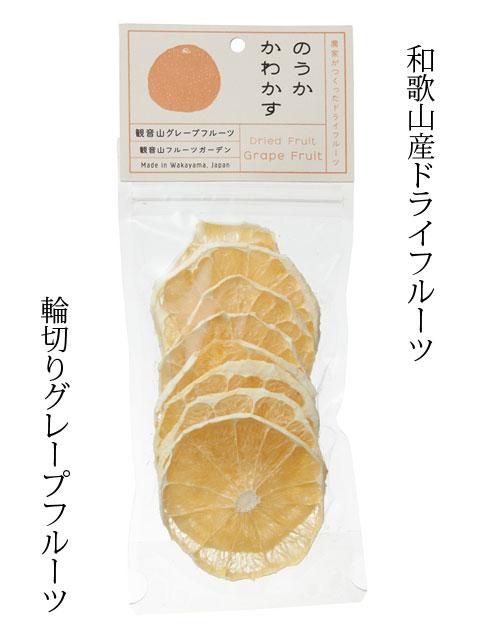 輪切りグレープフルーツ