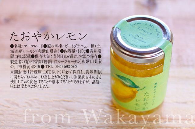 国産レモンジャム