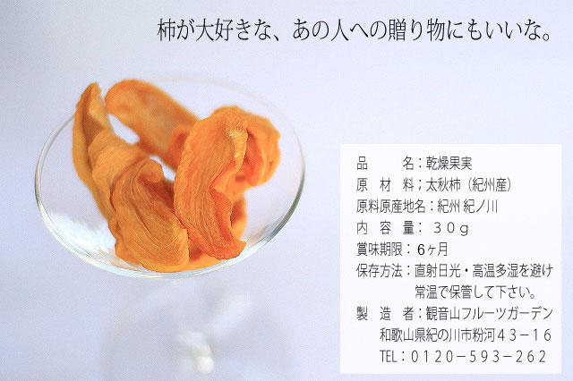 太秋柿ドライ