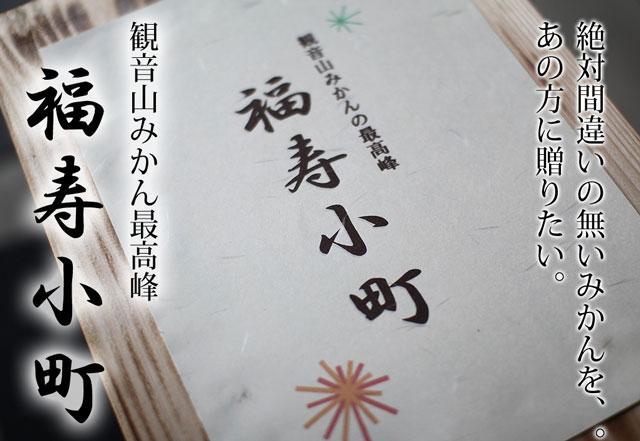 観音山みかんの最高峰「福寿小町」