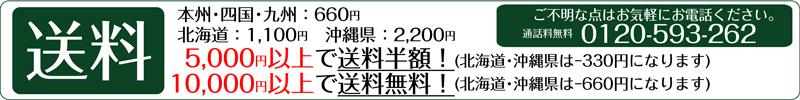 送料:本州・中国・四国648円、北海道972円、沖縄2,160円、合計金額10,000円以上で送料無料!(ご注文商品の合計が20kg以内で、かつ1回の配送先が1箇所の場合に限ります。)