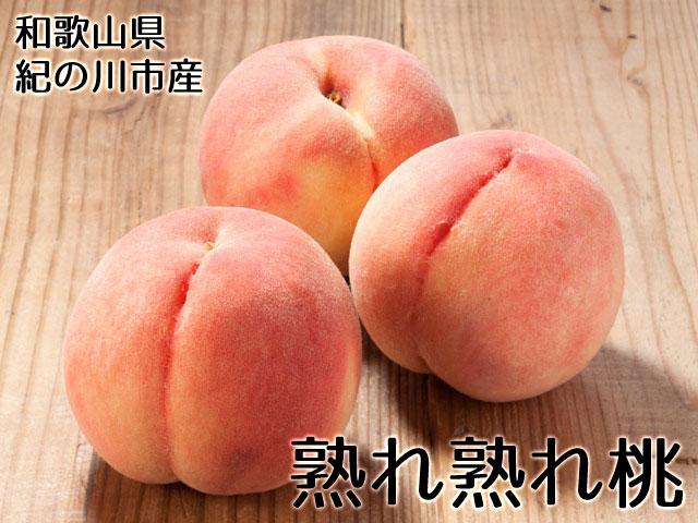 紀ノ川育ち第3弾。園田さん家の熟れ熟れ桃