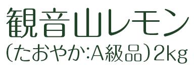 観音山レモン(たおやか:A級品)2kg